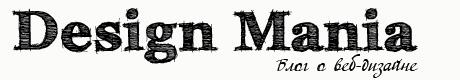 Дизайн Мания - блог о веб-дизайне