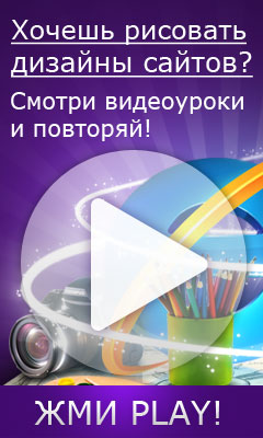 видеокурс Мастер web-дизайна