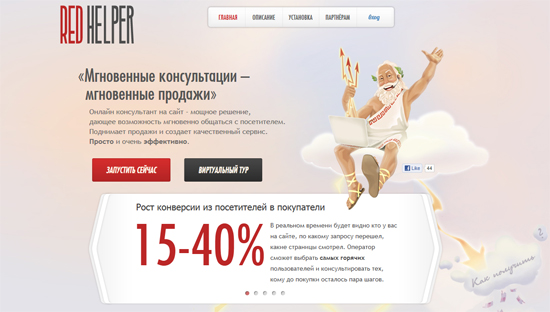 Red Helper - онлайн консультант для сайта