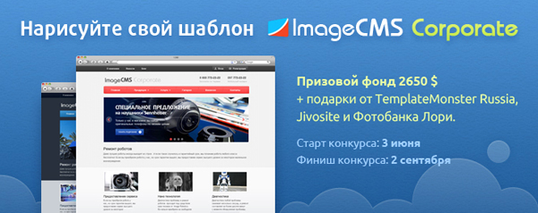 шаблон для ImageCMS Corporate