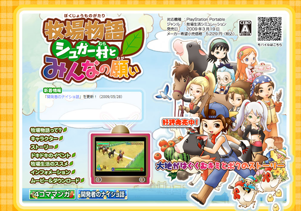 harvest moon bokumono hero leaf valley website