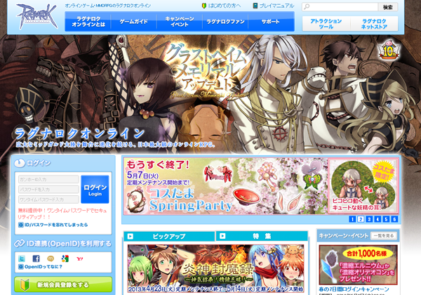 ragnarok online website japanese video game