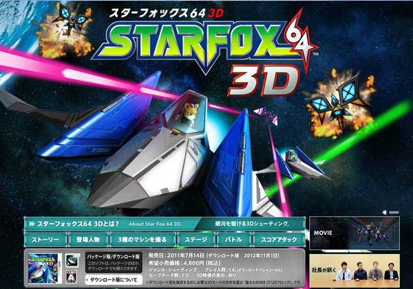 japanese video game starfox website interface