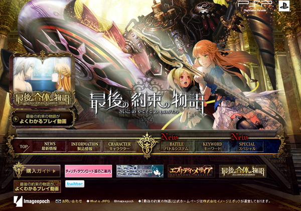jrpg japanese website layout last promise inspiration