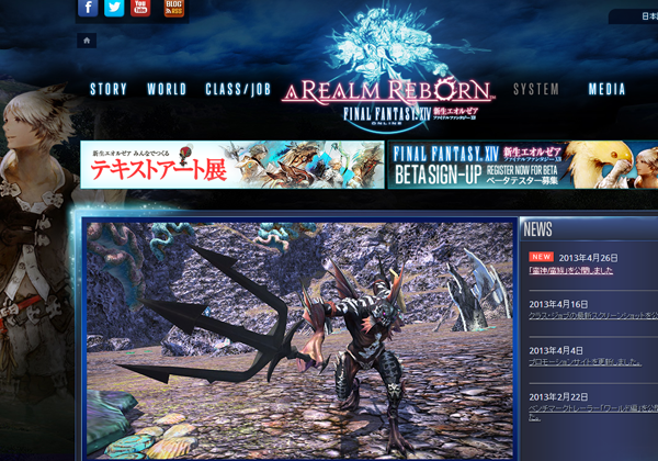 square enix final fantasy 14 realm reborn website layout