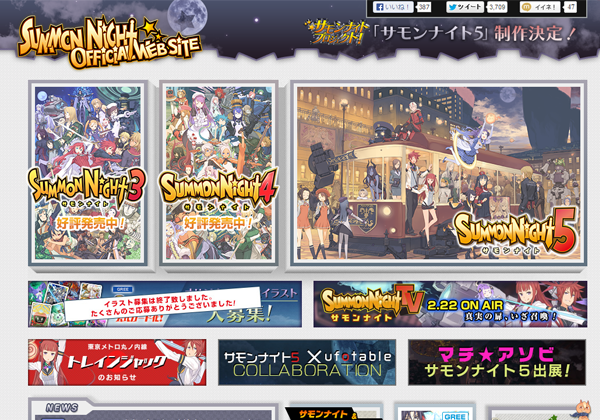 japanese video game summon night website