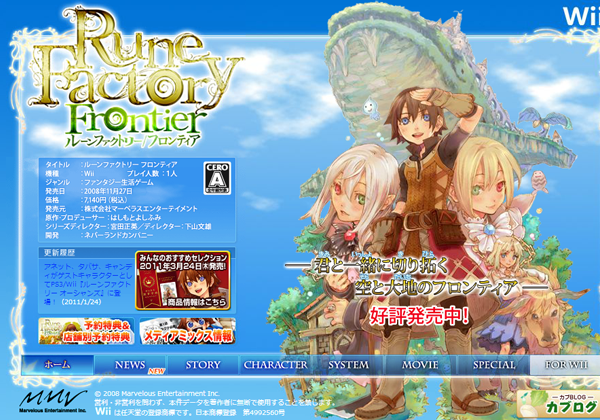 rune factory website layout inspiring