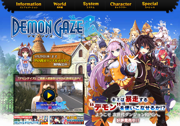demon gaze website japanese video game inspiring