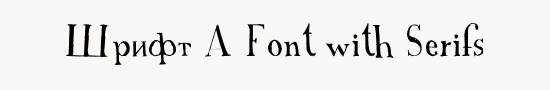 Шрифт A Font with Serifs