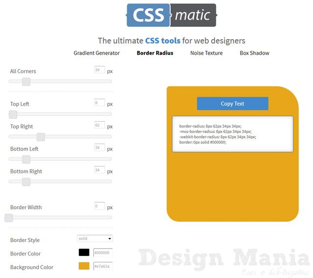 CSS Matic