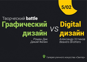 Графика vs digital дизайн