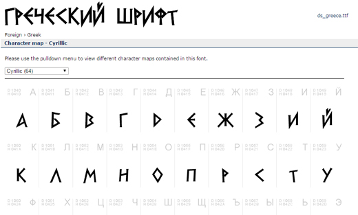 DS Greece font