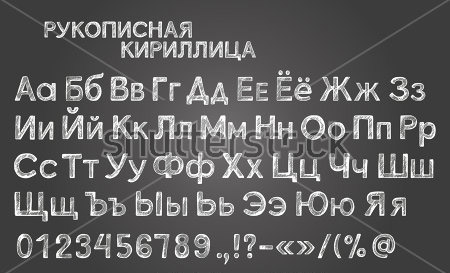 Vector HandDrawn Cyrillic Alphabet